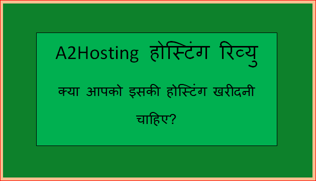 a2 hosting review in hindi