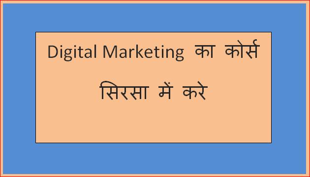 digital marketing course in sirsa