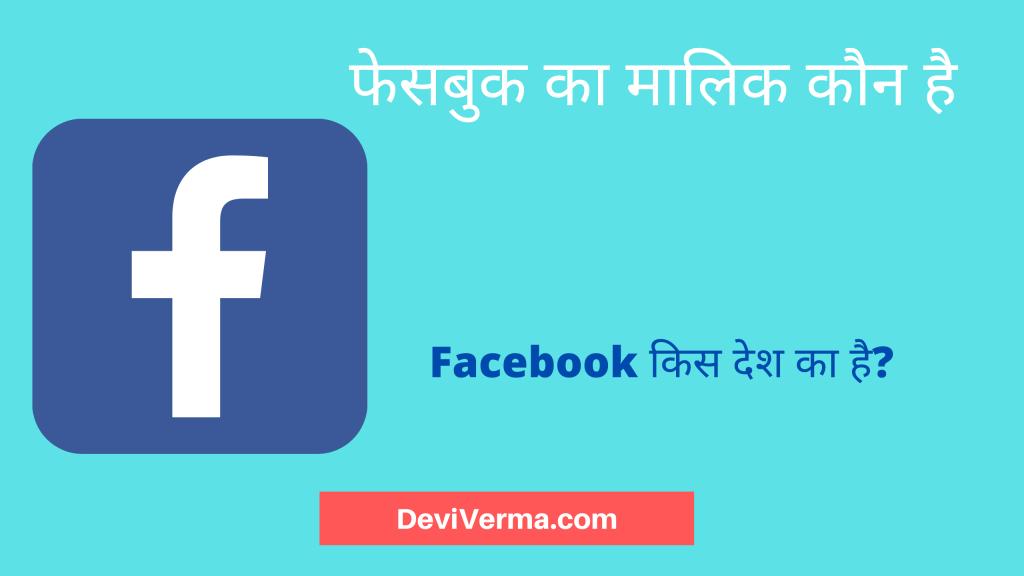 facebook ka malik kaun hai