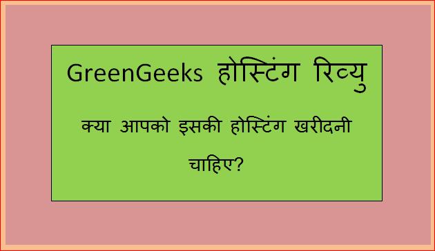 greengeeks review in hindi
