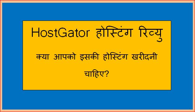 hostgator review in hindi
