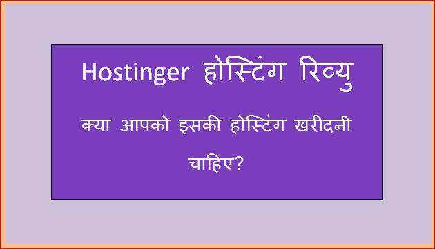 hostinger hosting review hindi