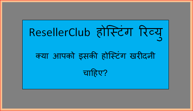 resellerclub review in hindi