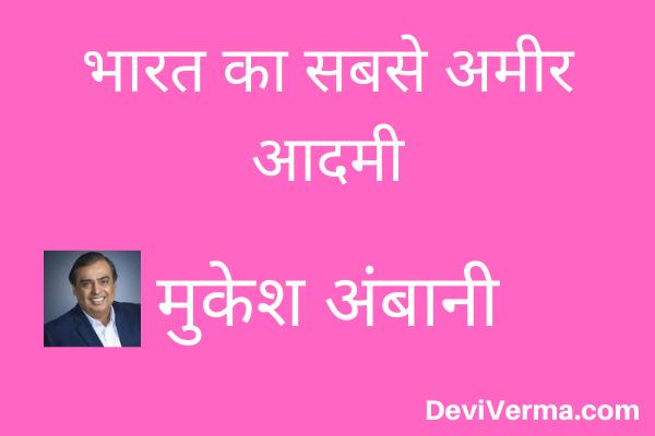 bharat ka sabse amir aadmi