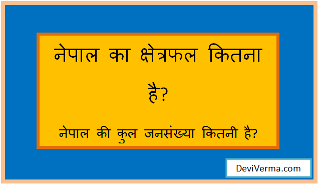 nepal ka kshetrafal kitna hai