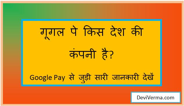 google pay kis desh ka hai