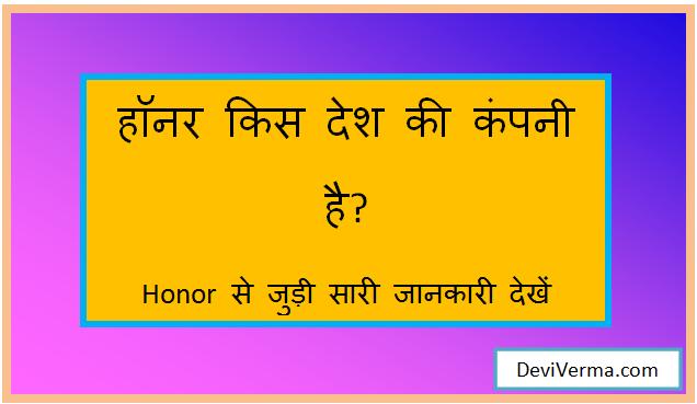honor kis desh ki company hai