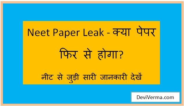 neet paper leak